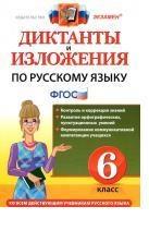 Диктанты и изложения по русскому языку, 6 класс, Никулина М.Ю., Шульгина Н.П., 2014
