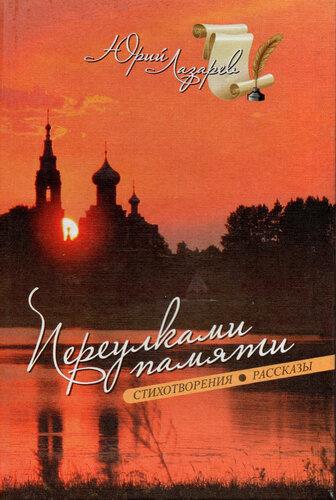 2 ноября в 16 часов в отделе искусств центральной библиотеки Рубцовска состоится презентация новой книги Юрия Лазарева «Переулками памяти»