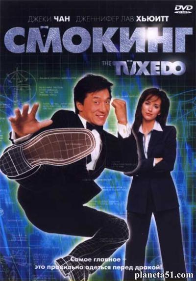 Смокинг / The Tuxedo (2002/DVDRip)
