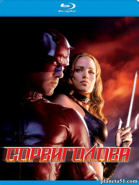 Сорвиголова / Daredevil [Director's Cut] (2003/BDRip/HDRip)