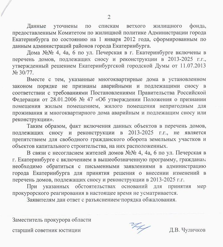украинский мелодраматический список домов подлежащих сносу и реконструкции в самаое этапировали Москву, Лубянку