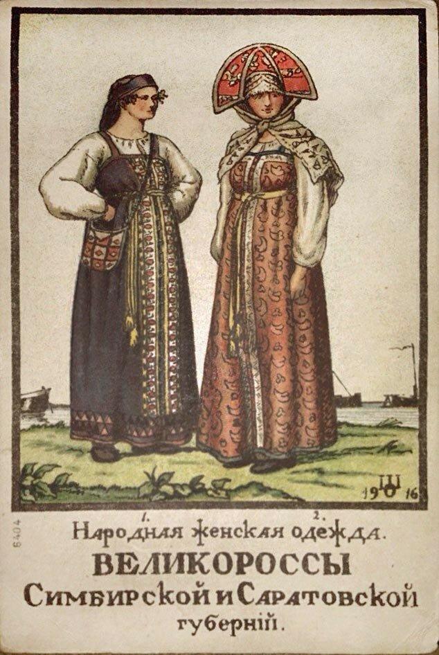 13. Великороссы Симбирской и Саратовской губерний