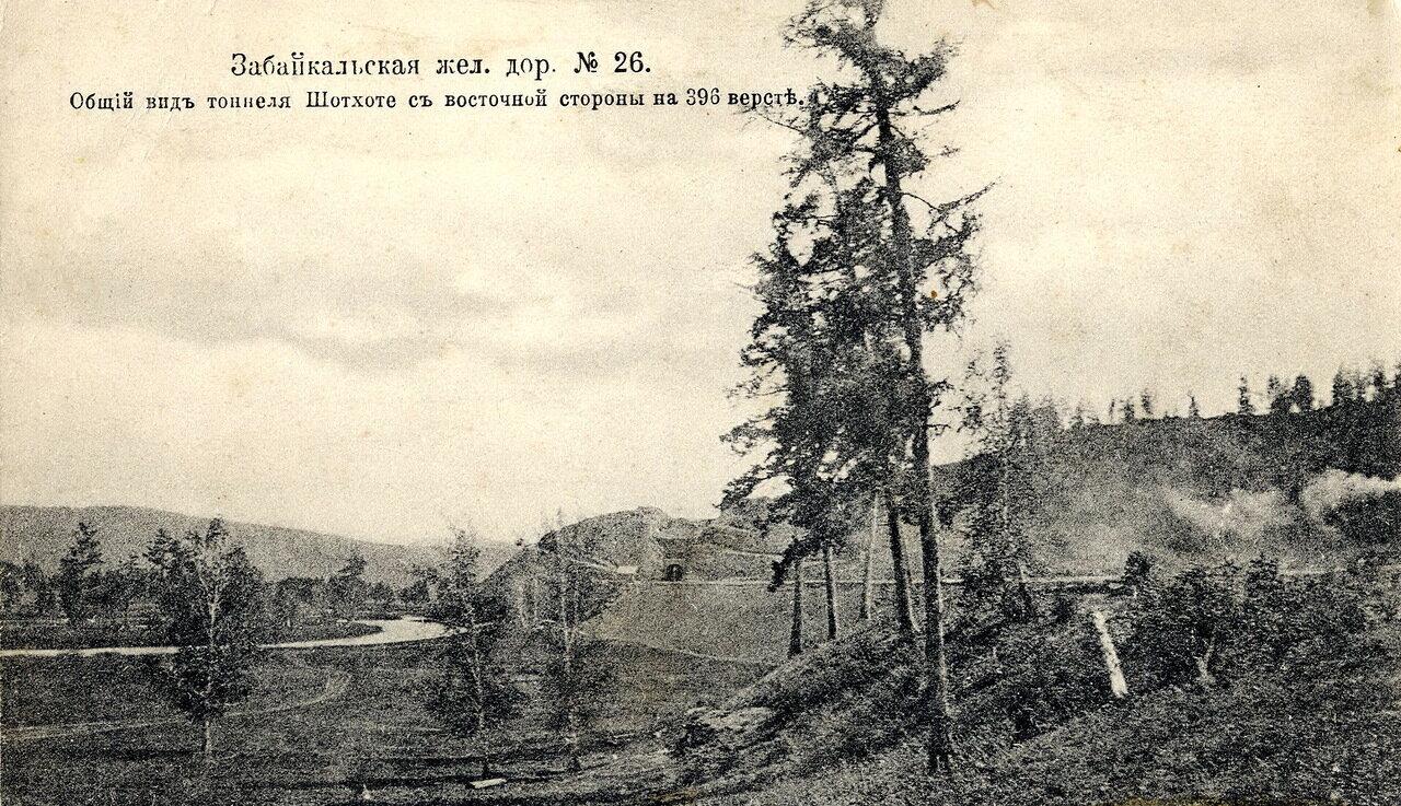 Общий вид тоннеля Шотхоте с восточной стороны на 396 версте