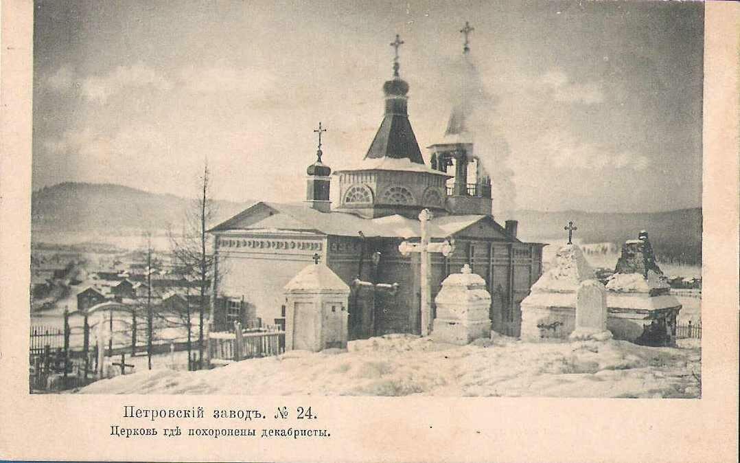 Станция Петровский завод. Церковь, где похоронены декабристы