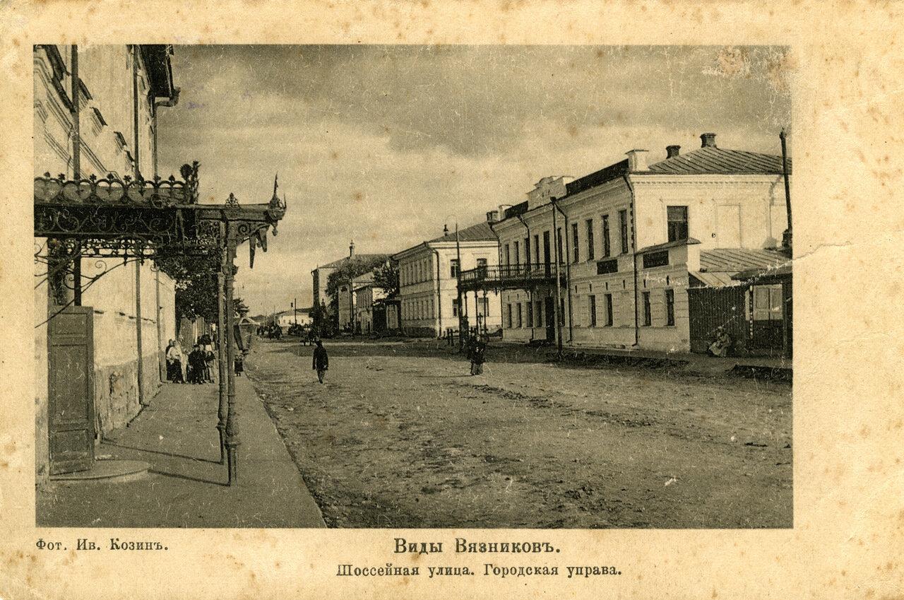 Шоссейная улица. Городская управа