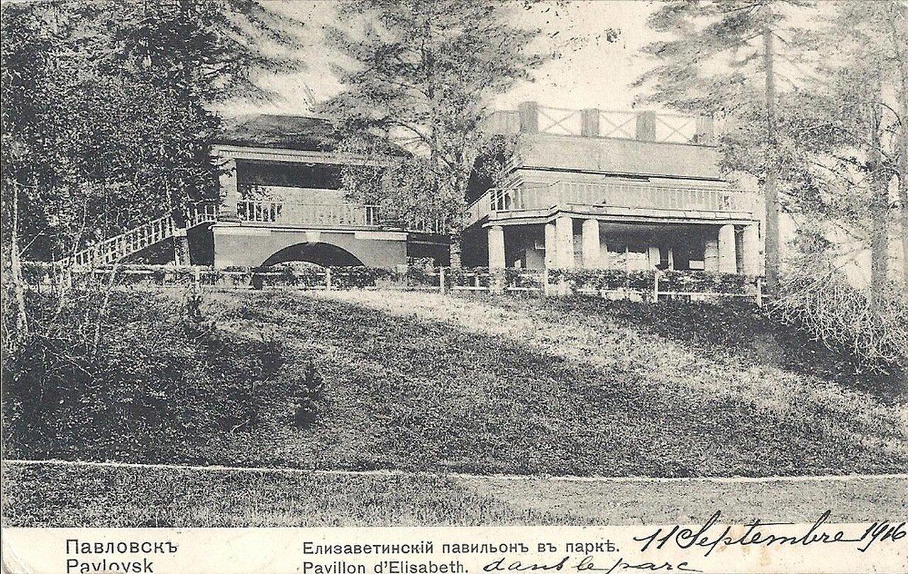 Елизаветинский павильон в парке