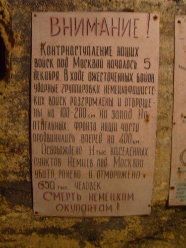 Сообщение о начале наступления Красной Армии под Москвой