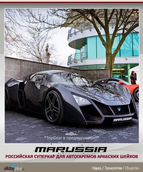 MARUSSIA! Российский СЕРИЙНЫЙ суперкар!!! Инфо и масса фото.