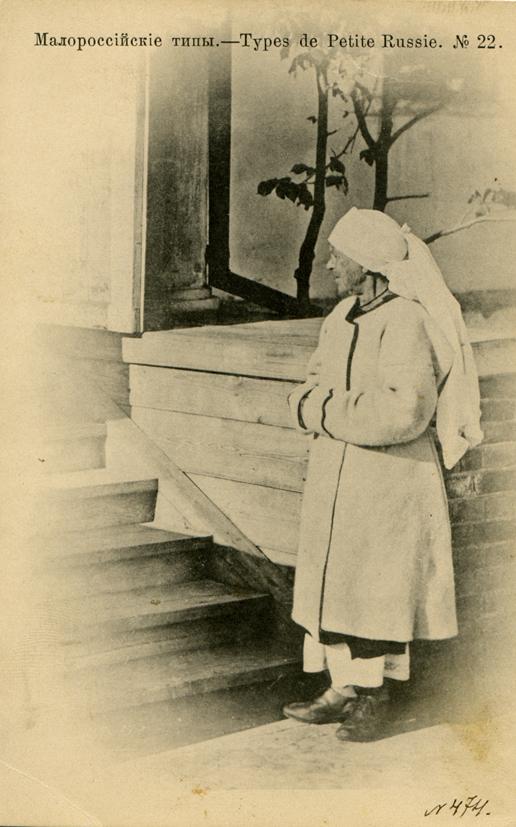 Девушки и женщины Украины на дореволюционных открытках.