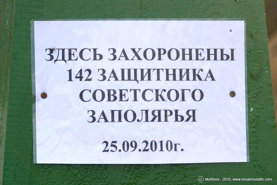 Захоронение воинов Полярной дивизии в Долине Славы