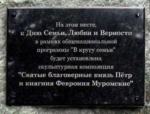 На месте будущего памятника Петру и Февронии в Омске