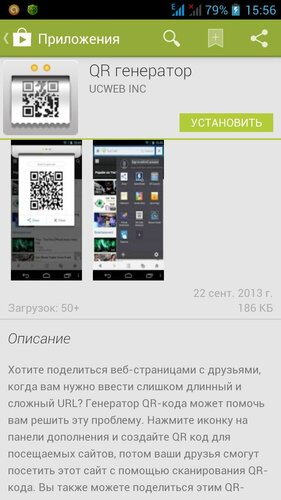 "UC Browser (дополнение ""Генератор штрих-кода"" на Маркете)"
