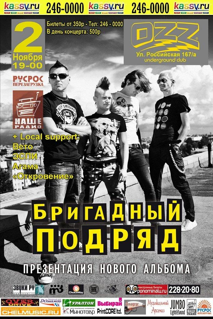 Бригадный Подряд в Челябинске
