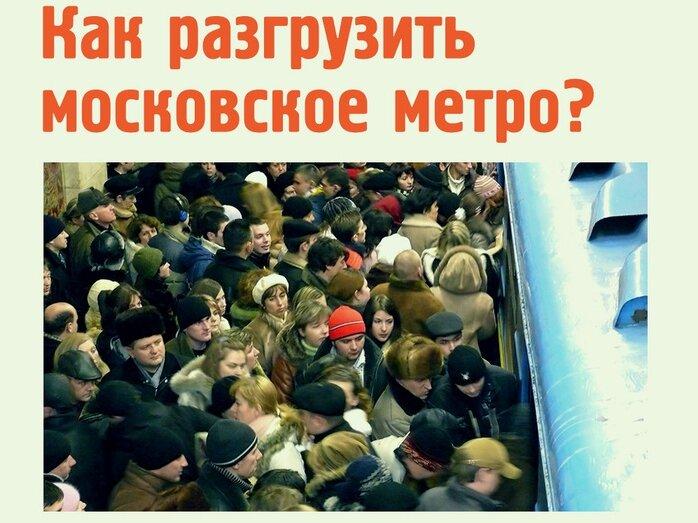 Как разгрузить московское метро