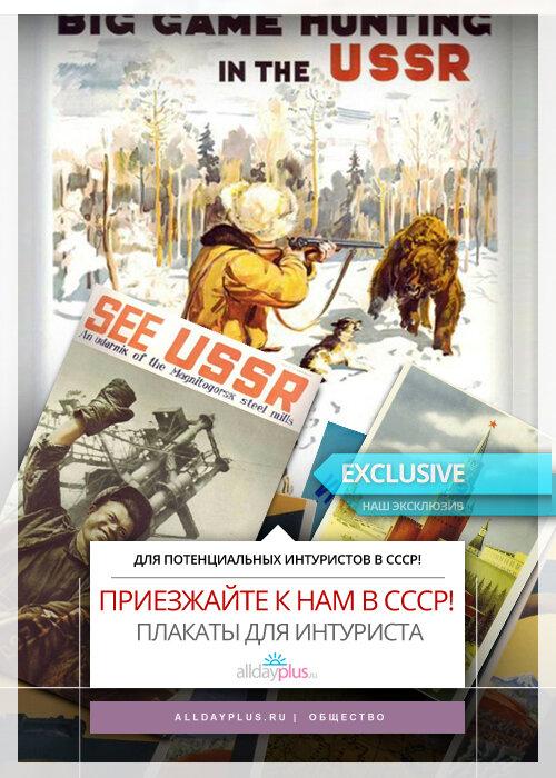 Приезжайте к нам в СССР! Редкие советские плакаты - для потенциальных интуристов. 33 шт.