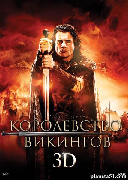 Королевство викингов / Vikingdom (2013/WEBDL/WEBDLRip)