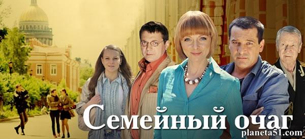 Семейный очаг (8 серий из 8) / 2010 / РУ / WEB-DLRip