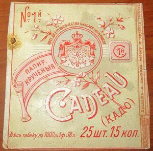 Этикетка от папирос  CADEAU  (КАДО )