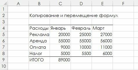 Как в Excel копировать и перемещать формулы
