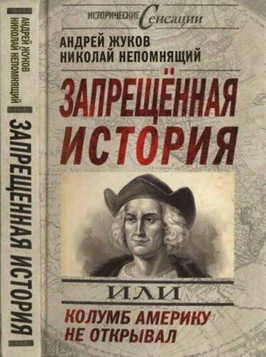 Жуков А., Непомнящий Н. Запрещённая история, или Колумб Америку не открывал