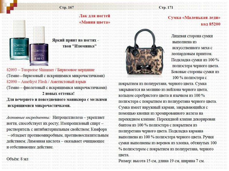 Подробное описание новинок каталога 15/2013_013