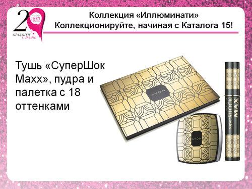 AVON КАТАЛОГ 15/2013_18