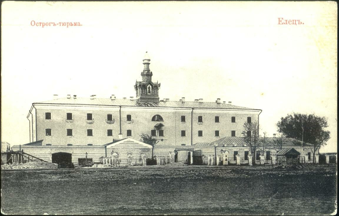 Острог-тюрьма