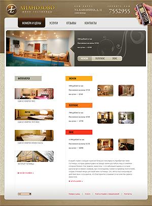 Отель «Лианозово»