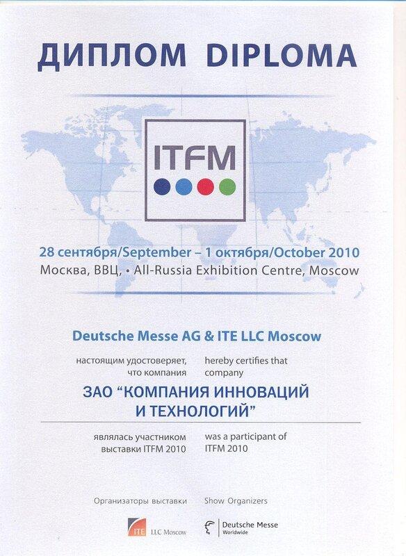 Диплом Компания инноваций и технологий участник выставки ITFM 2010 в Москве CEMAT RUSSIA