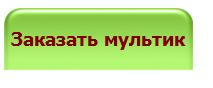 0 38d34 c703b315 M Мультфильм про Вашего ребенка!!!