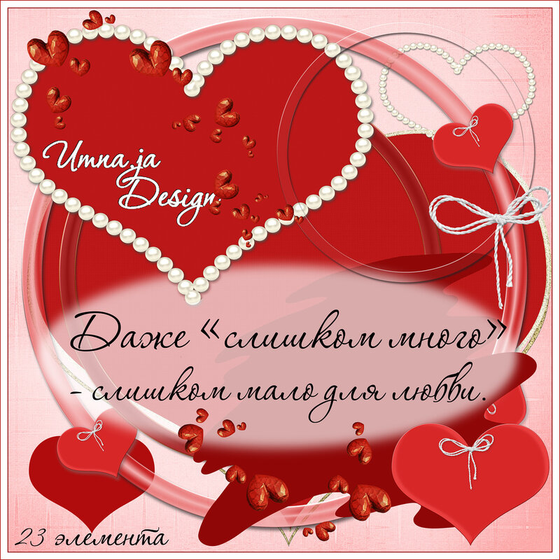 Клипарт для фотошопа - День Святого Валентина