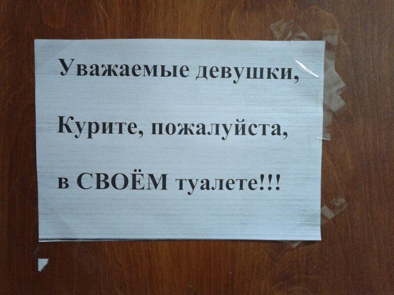 прохання не курите в туалете голая манда