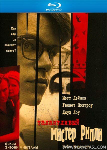 Талантливый мистер Рипли / The Talented Mr. Ripley (1999/BDRip)
