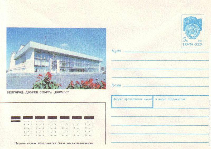 "ХМК (519) 1990.Белгород, Дворец спорта ""Космос"". Фото Б. Мусихина"