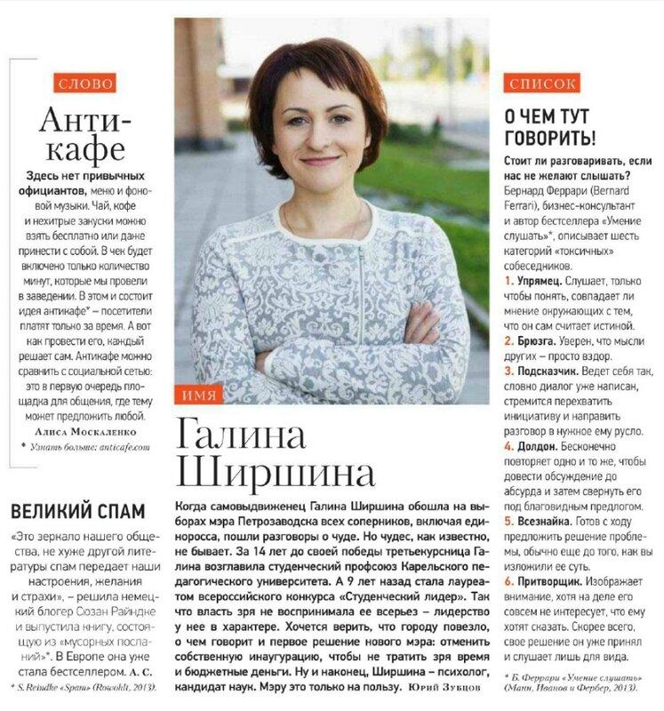 """Галина Ширшина в журнале """"Psychologies"""""""