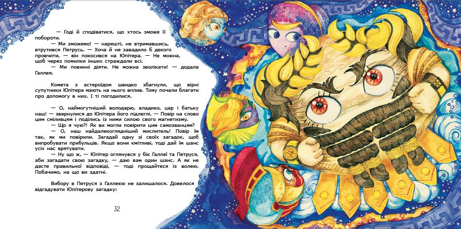 «Магнетичне царство», ілюстрація (С) Яна Семячко, 2013