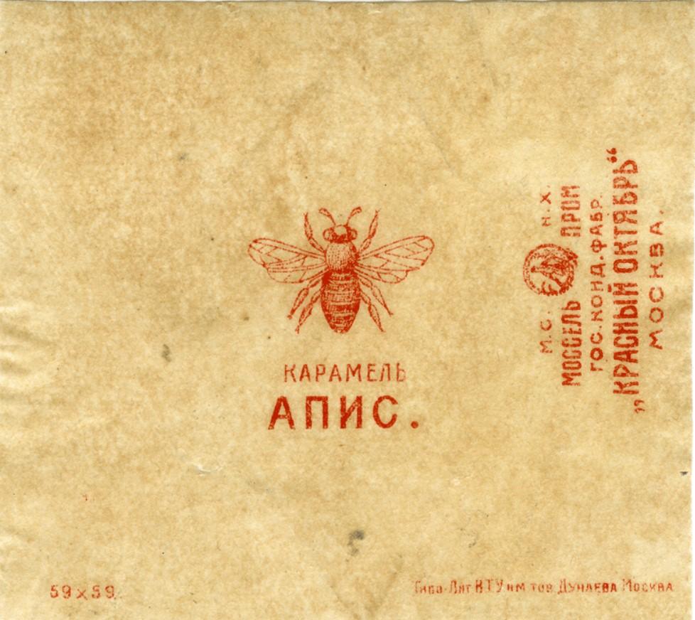 Красный Октябрь. карамель. Апис