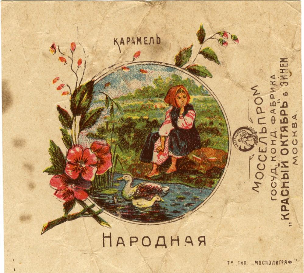 Красный Октябрь. карамель. Народная
