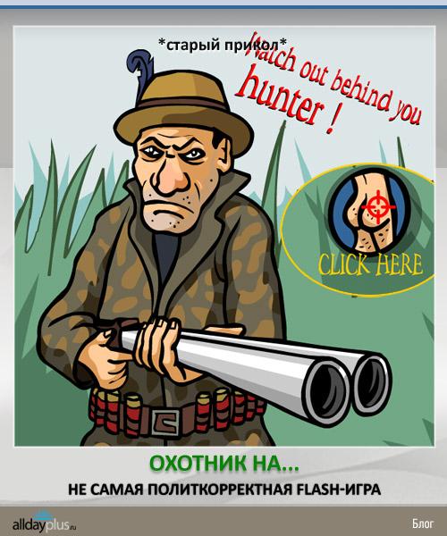 """Игрушка про смелого охотника """"Gay Hunter"""". Старый прикол :)"""