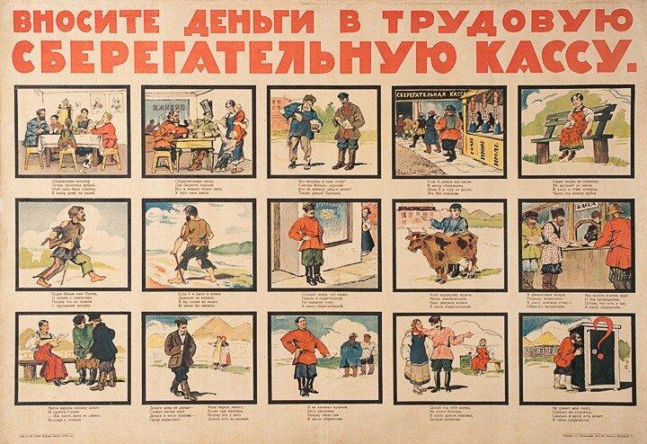 плакаты. фотограф Кузьмин