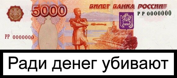Социалка на банкнотах