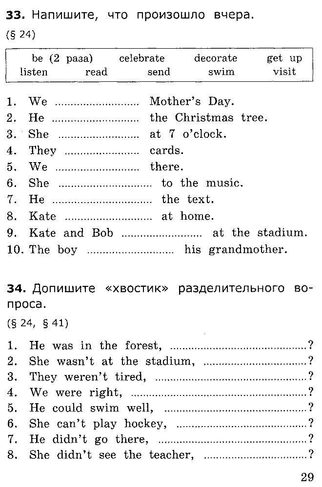 Готовые номера в сборнике упражнений е.а.барашкова 5класс