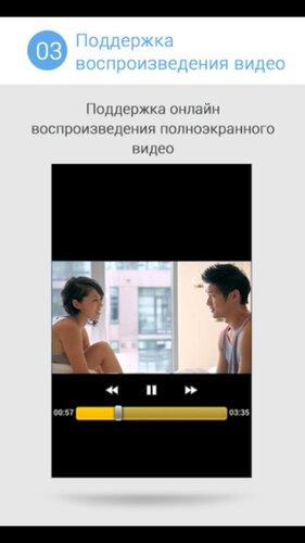 UC Browser Mini (поддержка воспроизведения видео)