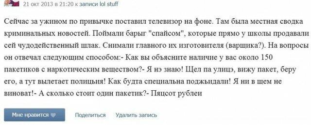 У него почти получилось отмазаться)))