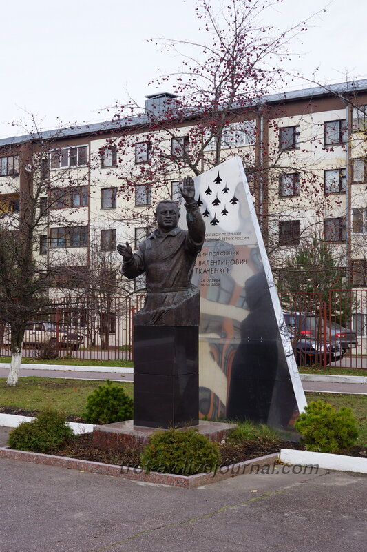 Памятник полковнику И.В.Ткаченко во дворе школы, Кубинка