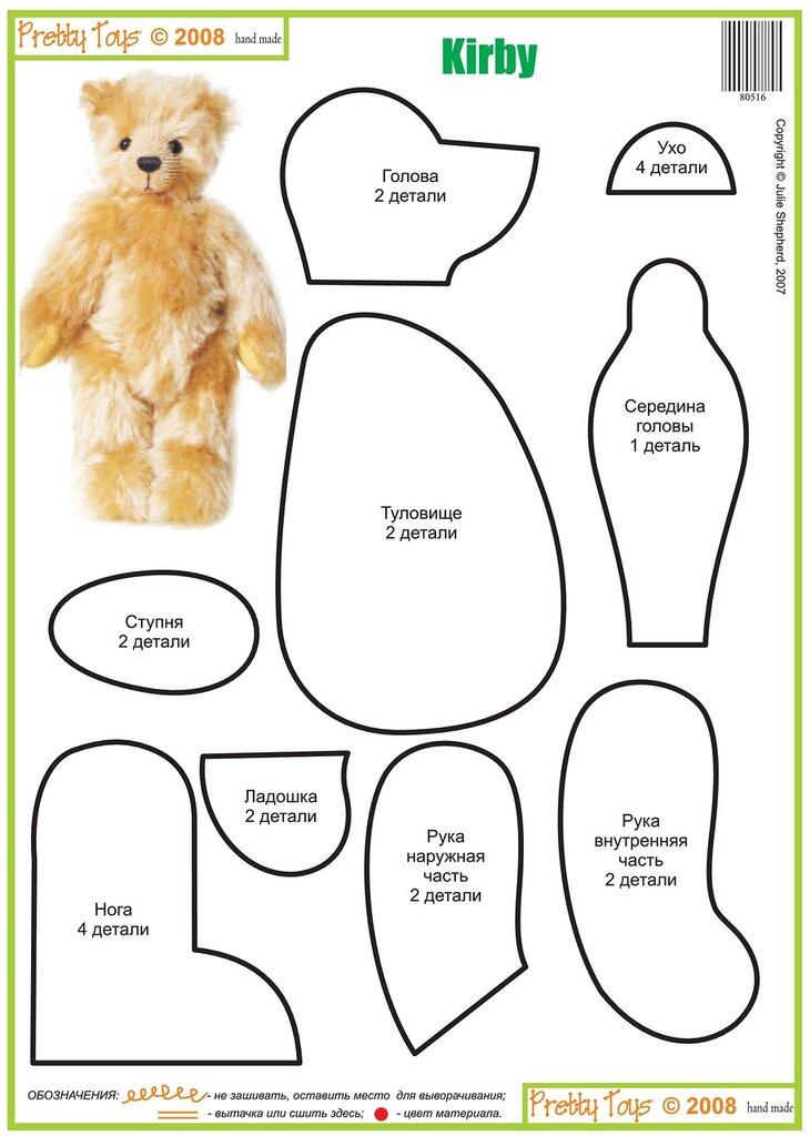 Выкройки мягких игрушек своими руками медведи