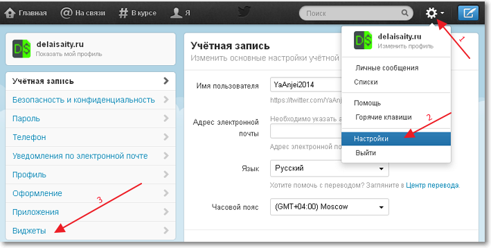 Виджет Твиттера