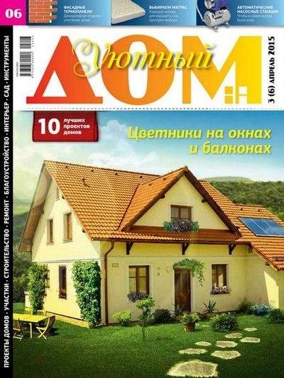 Журнал: Уютный дом №3 (апрель 2015)
