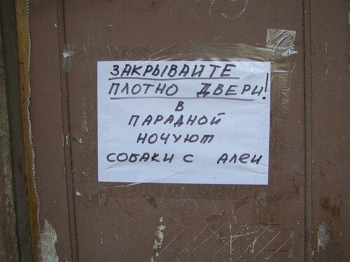 Объявление на двери парадной. Одесса.