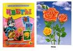Обучающие карточки.Цветы